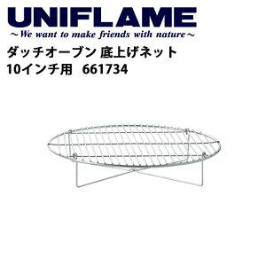 ユニフレーム UNIFLAME ダッチオーブン 底上げネット 10インチ用/661734 【UNI-DTOV】