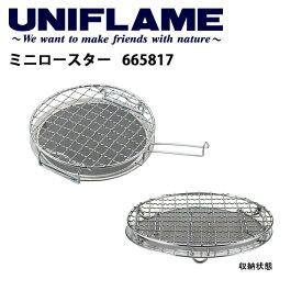 UNIFLAME ユニフレーム バーベキュー用品/ミニロースター/665817 【UNI-BBQF】