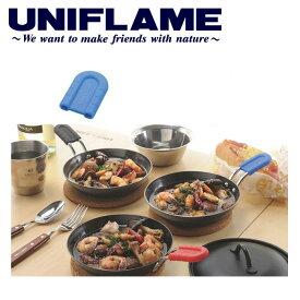 ユニフレーム UNIFLAME ハンドルカバー/ちびパン シリコンハンドル ブルー/666432 【UNI-COOK】