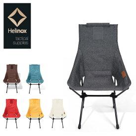 日本正規品 新色追加!HELINOX ヘリノックス ヘリノックス サンセットチェア/19750004 椅子 チェア アウトドア