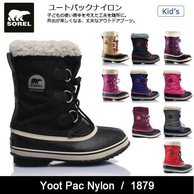 ソレル SOREL キッズ スノーブーツ ユートパックナイロン Yoot Pac Nylon/1879日本正規品