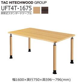 テーブル 高さ調節 ダイニングテーブル キャスター 業務用 病院 介護 福祉施設 オフィス家具 木製 UFT-4T1675 送料無料