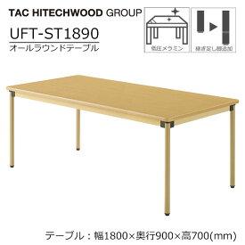 テーブル 高さ調節 ダイニングテーブル 業務用 病院 介護 福祉施設 オフィス家具 木製 UFT-ST1890 送料無料