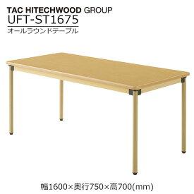 テーブル 高さ調節 ダイニングテーブル 業務用 病院 介護 福祉施設 オフィス家具 木製 UFT-ST1675 送料無料