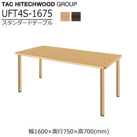 テーブル 高さ調節 ダイニングテーブル 業務用 病院 介護 福祉施設 オフィス家具 木製 UFT-4S1675 送料無料
