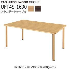 テーブル 高さ調節 ダイニングテーブル 業務用 病院 介護 福祉施設 オフィス家具 木製 UFT-4S1690 送料無料