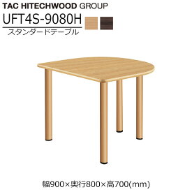 テーブル 高さ調節 ダイニングテーブル 業務用 病院 介護 福祉施設 オフィス家具 木製 UFT-4S9080H 送料無料