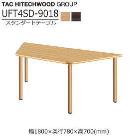 テーブル 高さ調節 ダイニングテーブル 台形 業務用 病院 介護 福祉施設 オフィス家具 木製 UFT-4SD9018 送料無料