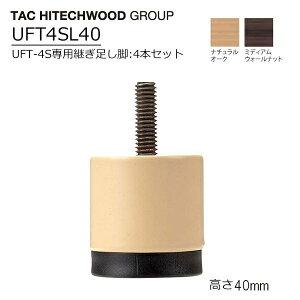 テーブル UFT-4S・5S専用継ぎ足し脚 40mm(4cm) 4本セット UFT-4SL40 送料無料