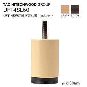テーブル UFT-4S・5S専用継ぎ足し脚 60mm(6cm) 4本セット UFT-4SL60 送料無料