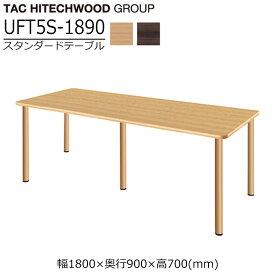 テーブル 高さ調節 ダイニングテーブル 業務用 病院 介護 福祉施設 オフィス家具 木製 UFT-5S1890 送料無料