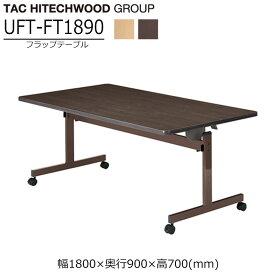 テーブル ダイニングテーブル 跳ね上げ フラップ キャスター 業務用 病院 介護 福祉施設 オフィス家具 木製 UFT-FT1890 送料無料