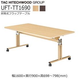 テーブル 高さ調節 ダイニングテーブル 跳ね上げ フラップ キャスター 業務用 病院 介護 福祉施設 オフィス家具 木製 UFT-TT1690 送料無料