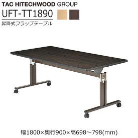 テーブル 高さ調節 ダイニングテーブル 跳ね上げ フラップ キャスター 業務用 病院 介護 福祉施設 オフィス家具 木製 UFT-TT1890 送料無料