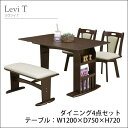 ダイニングテーブルセット 4点セット 伸長式 収納付き 4人用 テーブル チェア ベンチ 木製 おしゃれ 大川家具 リヴァイT 幅120 送料無料