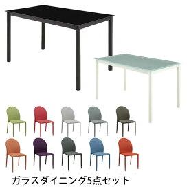 ガラスダイニングテーブル ダイニングテーブルセット 5点セット 4人用 テーブル 丸型チェア  幅120 大川家具 デザイナーズ 送料無料