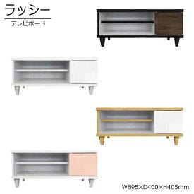 テレビボード TVボード 木製 おしゃれ 可動棚 大川家具 ラッシー 幅90 送料無料