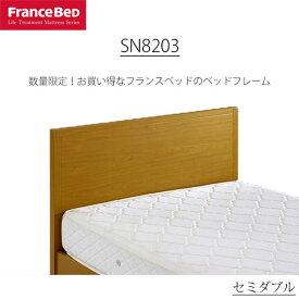数量限定 ベッドフレームのみ セミシングル SN8203 フラットタイプ レッグタイプ フランスベッド 組立設置込 引取処分可