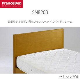 数量限定 ベッドフレームのみ セミシングル SN8203 フラットタイプ レッグタイプ フランスベッド 【ミディアムブラウン】 組立設置込 引取処分可