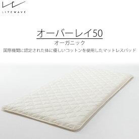 マットレスパッド セミダブル SD M オーガニック オーバーレイ50 モーブル リテリー 洗える 肌に優しい 子供向け 女性向け 日本製 送料無料