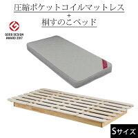 ベッド・マットレスセットすのこベッドシングル圧縮マットレス付き桐赤松オール無垢材抗菌防臭防カビ送料無料