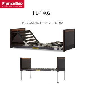 超低床フロアーベッド フランスベッド FL1402 91cm幅 セミワイドサイズ フレームのみ リクライニングベッド 手すり取付可 3モーター 送料無料 引取処分可 組立設置込