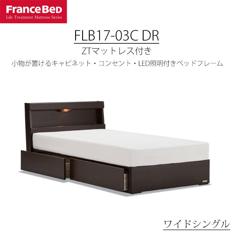 ベッド ワイドシングル WS フランスベッド FLB17-03C DR ZTマットレス付き キャビネット シンプル 木製 組立設置込 引取処分可