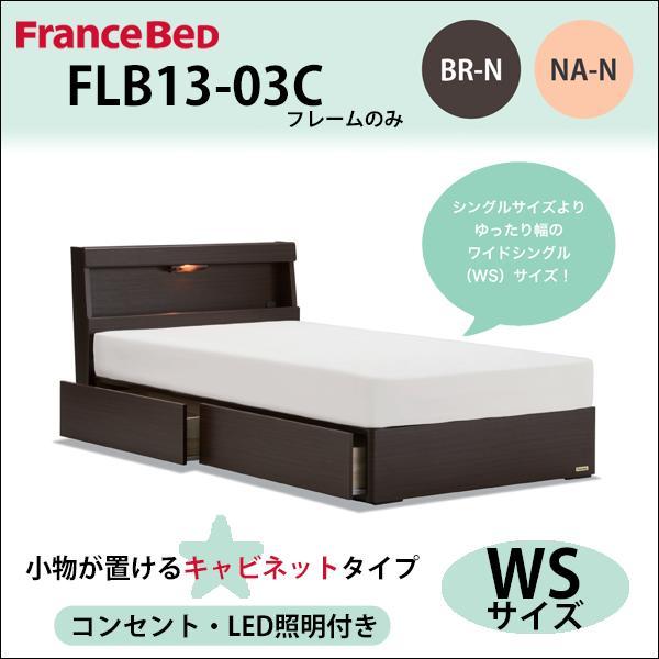 フランスベッド ベッド ワイドシングル キャビネット コンセント FLB17-03C フレームのみ 防ダニ 抗菌 防臭