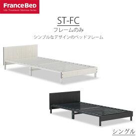 ベッド シングル S フランスベッド コンパクトワン ST-FC ホワイト ブラック スチール 送料無料