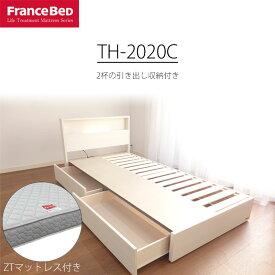 ベッド マットレス セット フランスベッド シングル S TH-ワンパック JM-100マット付き キャビネット コンセント 抗菌 防臭 防カビ 引取処分