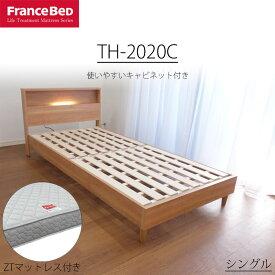 ベッド マットレス セット フランスベッド シングル S TH-2020C ZT-262LGRマット付き レッグ キャビネット コンセント 照明 抗菌 防臭 防カビ 組立設置 引取処分