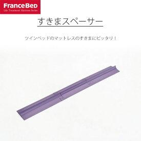 フランスベッド すきまスペーサー ツインマットレス用隙間パッド カバー付き 送料無料