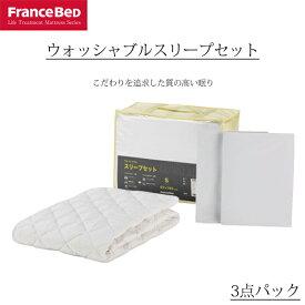 寝装品3点セット セミダブル フランスベッド ウォッシャブルスリープセット 3点パック キナリ オフホワイト ベッドパッド1枚 マットレスカバー2枚(同色) 抗菌 防臭 洗える ウォッシャブル ズレにくいゴム付き 厚手マットレスOK 送料無料