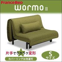 フランスベッドソファーベッドシリーズワーモ2グリーンシングルサイズカバーリング付きスライド式洗濯可能クッション付き送料無料引取処分可組立設置込