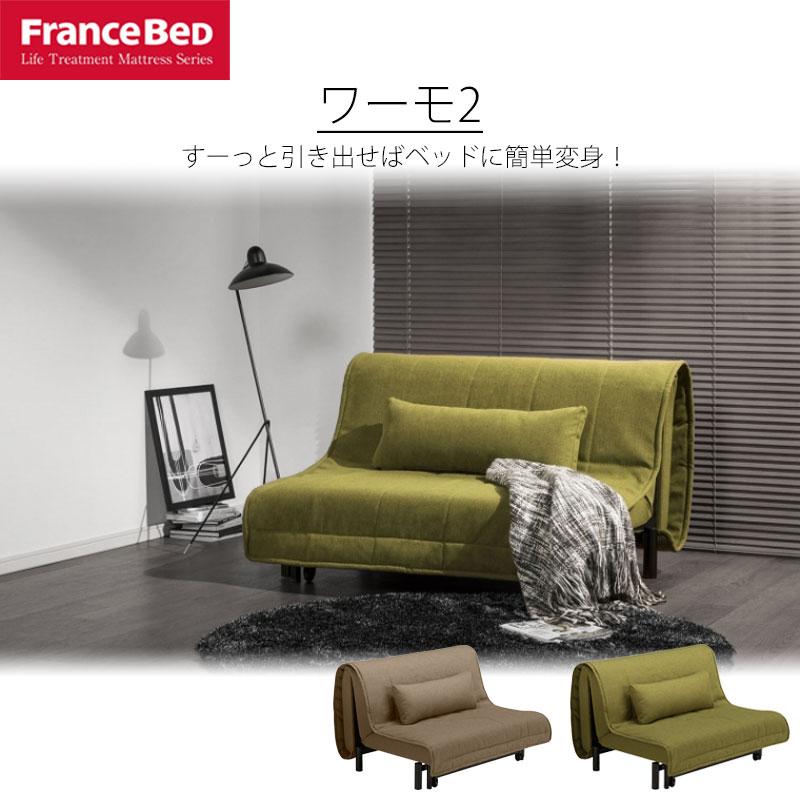 ソファベッド ワーモ2 フランスベッド セミダブル ライトグリーン グレー スライド式 カバーリング クッション1個付き 引取処分可 組立設置込