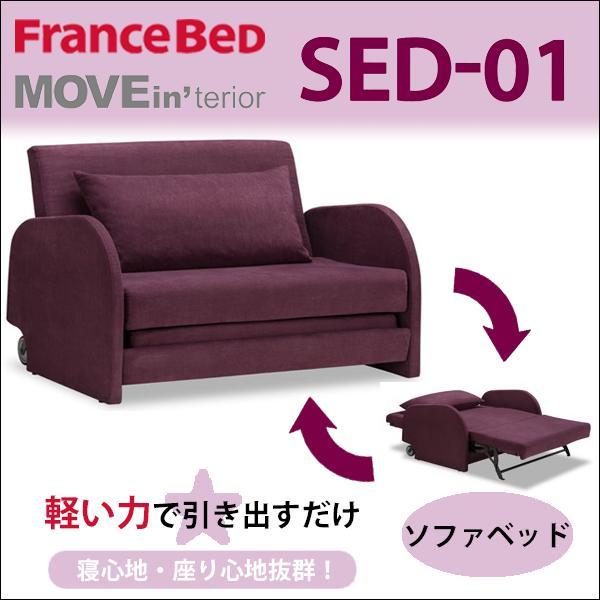フランスベッド ソファベッド SED-01 パープル ブラウン スライド式 ウッドスプリング クッション1個付き 引取処分可 組立設置込