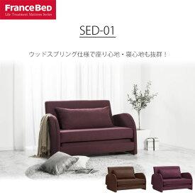 ソファベッド SED-01 フランスベッド パープル ブラウン スライド式 ウッドスプリング クッション1個付き 引取処分可 組立設置込