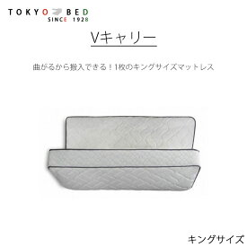 キングサイズ マットレス 1枚もの 東京ベッド フランスベッド クリアアンサー Vキャリー 日本製 折り曲がる ポケットコイル 搬入しやすい