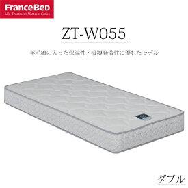 マットレス ダブル D フランスベッド ZT-W055 ZTW055 ゼルトスプリング 防ダニ 抗菌 防臭 日本製 羊毛入り 引取処分可