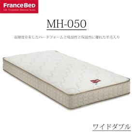 マットレス ワイドダブル WD フランスベッド MH-050 マルチラスハードスプリング 防ダニ 抗菌 防臭 羊毛 吸湿 保温 日本製 送料無料 引取処分可