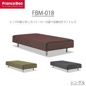 脚付きマットレス ローベッド シングル S フランスベッド FBM-018 高密度連続スプリング ベッド グリーン レッド グレー 送料無料 引取処分可 納品設置込 日本製