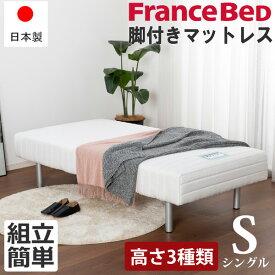 フランスベッド 日本製 脚付きマットレス シングル S ベッド 組立簡単 高さ3種類 ハイ ロー ミドル ボンネルコイル 連続スプリング スチール脚 足つき ED-BT-09