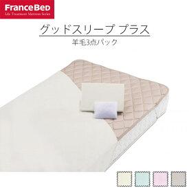 寝装品3点セット セミダブル フランスベッド グッドスリーププラス 羊毛3点パック キナリ ピンク ブルー ベージュ 羊毛ベッドパッド1枚 マットレスカバー2枚(同色) 洗濯ネット付 抗菌 防臭 洗える ウォッシャブル 羊毛100% 送料無料