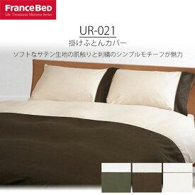掛けふとんカバー グリーン ブラウン キナリ クイーン フランスベッド アージスクロス UR-021 プレゼント
