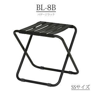 バゲージラック 折り畳み ブラック アルミ コンパクト BL-8B