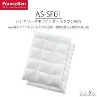 羽毛布団シングルSフランスベッド日本製AS-SF01ハンガリー産ホワイトグースダウン95%抗菌防臭抗アレルギー10年保証送料無料