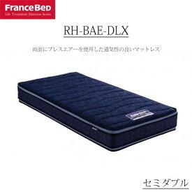マットレス セミダブル フランスベッド リハテック ブレスエアー RH-BAE-DLX ブレスエアー 東洋紡 優れた耐圧分散 熱に強い 引取処分可