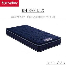 マットレス ワイドダブル フランスベッド リハテック ブレスエアー RH-BAE-DLX ブレスエアー 東洋紡 優れた耐圧分散 熱に強い 引取処分可