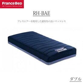 マットレス ダブル フランスベッド リハテック ブレスエアー RH-BAE ブレスエアー 東洋紡 優れた耐圧分散 熱に強い 引取処分可