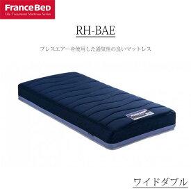 マットレス ワイドダブル フランスベッド リハテック ブレスエアー RH-BAE ブレスエアー 東洋紡 優れた耐圧分散 熱に強い 引取処分可